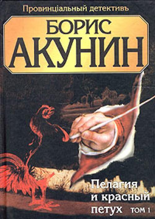 Акунин б пелагия и красный петух
