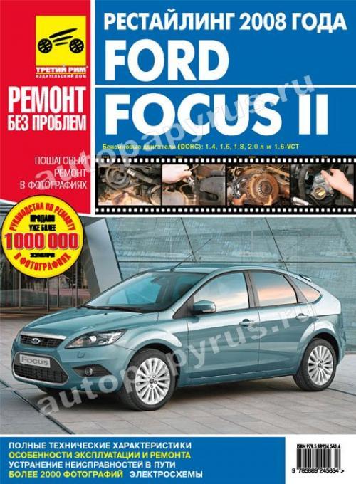 FORD Focus II. Ремонт без проблем (рестайлинг 2008 г.)