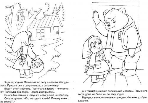 Сказки раскраски маша и медведь