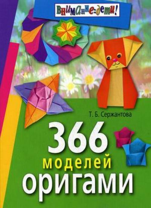 http://kak-razbogatet.ru/img/drugoe-1/origami-podelki-iz-bumagi-3.jpg