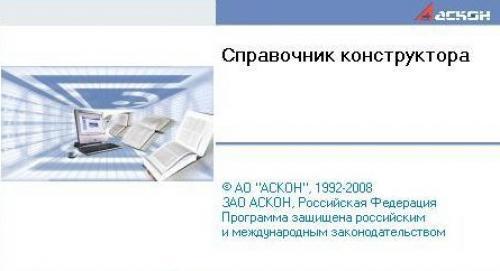 Публикации похожие на Справочник конструктора + Portable версия.