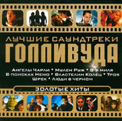 хиты лета слушать 2012: