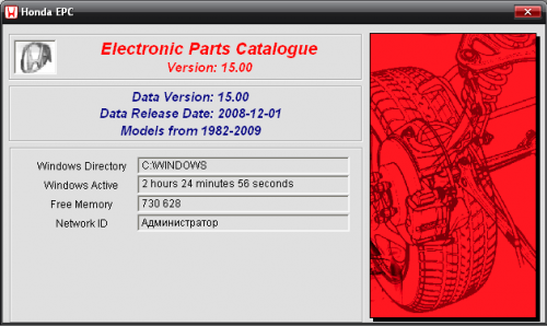 Electronic Parts Cotalogue Honda Europe version 15.00 [2009]