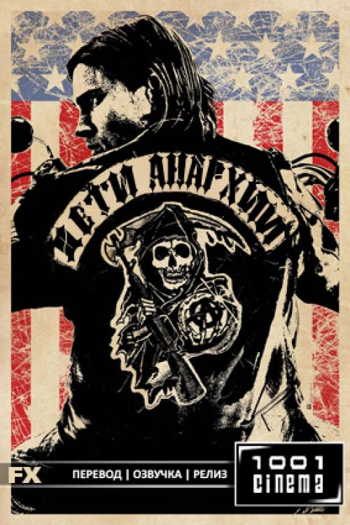 (OST) Дети Анархии / SONS OF ANARCHY Unofficial Soundtrack (Season 1) - 2009, MP3, 128 kbps
