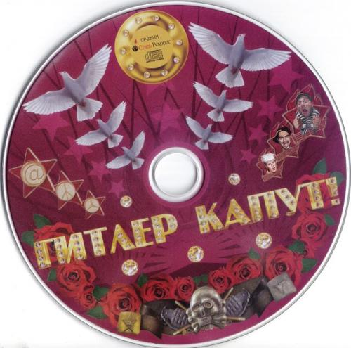 (OST) Гитлер капут! - 2008, MP3, 320 kbps