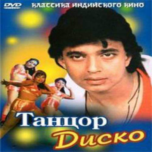 (OST) Танцор диско / Disco Dancer - 1982, MP3, 128 kbps
