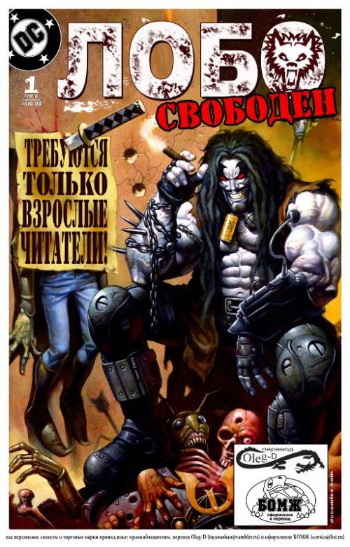 Lobo Unbound / Лобо Свободен #1-3 of 6 [Rus, 2003]
