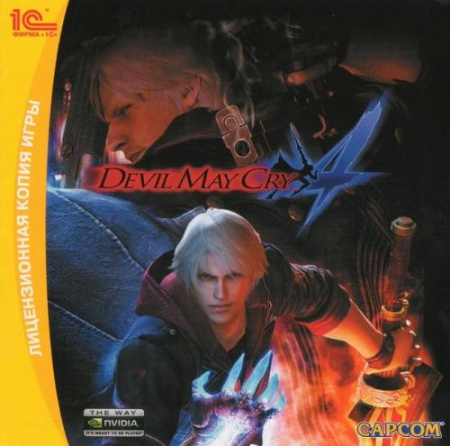 Devil May Cry 4 [Action]